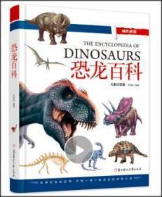 恐龙百科(儿童注音版)