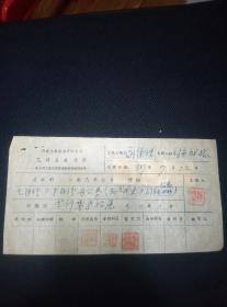 民国江南汽车公司上海办事处,经理施成裕办公费单据