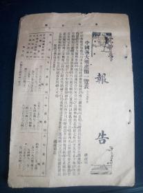 民国驻美国等地华侨,,农商公报一份,,内容完整。