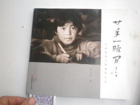 廿年一瞬间:苍南希望工程摄影纪实    萧云集签名