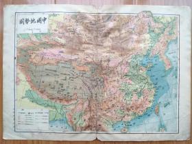 清代地图小8开《中国地势图》