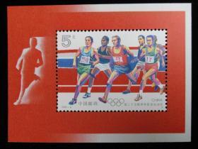 1992-8 第二十五届奥林匹克运动会小型张