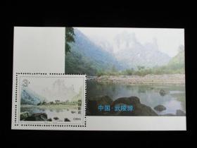 1994-12武陵源小型张