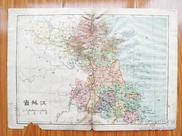 清代地图小8开《江苏省》