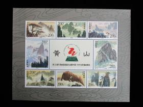 1997-16 黄山小型张