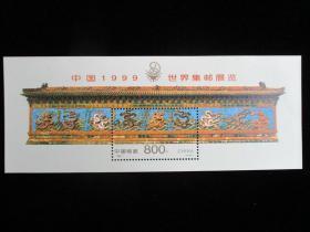 1999-7世界集邮展览九龙壁小型张