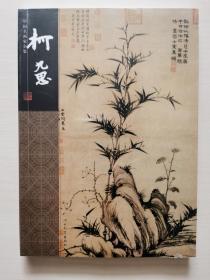 今日美术馆书库:中国名画家全集——柯九思