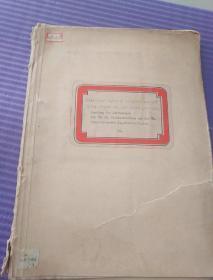 铁道部藏早期机车资料图纸<B50国际联运列车>H架1层