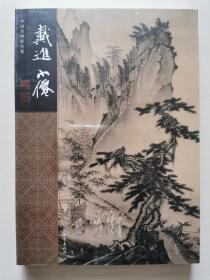 今日美术馆书库:中国名画家全集——戴进 小仙