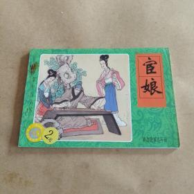 聊斋故事连环画:宦娘