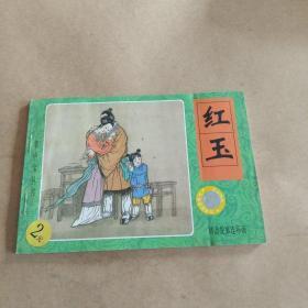 聊斋故事连环画:红玉