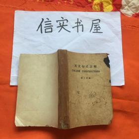 英文句式详解(民国二十九年初版,三十七年四版)