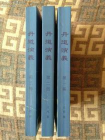 丹道演义(全三册)
