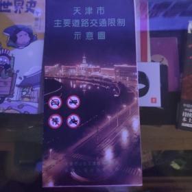 天津市主要道路交通限制示意图