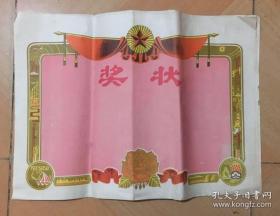 七十年代未使用的空白奖状 长江大桥图案 52X38厘米