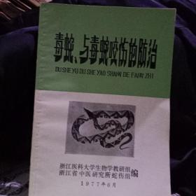 毒蛇与毒蛇咬伤的防治