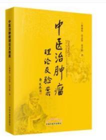中医治肿瘤理论及验案 林丽珠等著 中国中医药出版社