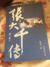 张大千传 最新修订版(附张大千年谱)