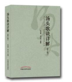 汤头歌诀详解(修订版) 朱良春、缪正来编著 中国中医药出版社