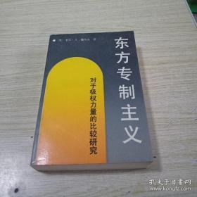 东方专制主义