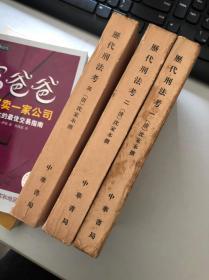 历代刑法考(①②③)