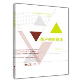 客户关系管理 苏朝晖 高等教育出版社 9787040346701