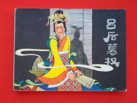 吕后篡权【连环画】
