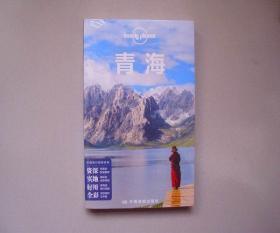 孤独星球Lonely Planet中国旅行指南系列 青海 未开封