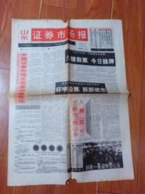 山东证券市场报(试刊号第一期)【货号:X2】正版。详见书影