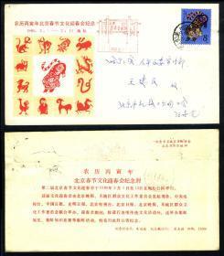 T107 丙寅年虎  北京1987自然实寄封