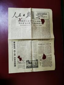 人民日报(1976年11月6日)共6版