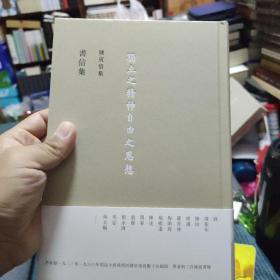 陈寅恪集:书信集