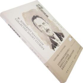 毛姆经典短篇集 精装 毛姆短篇小说全集 正版现货