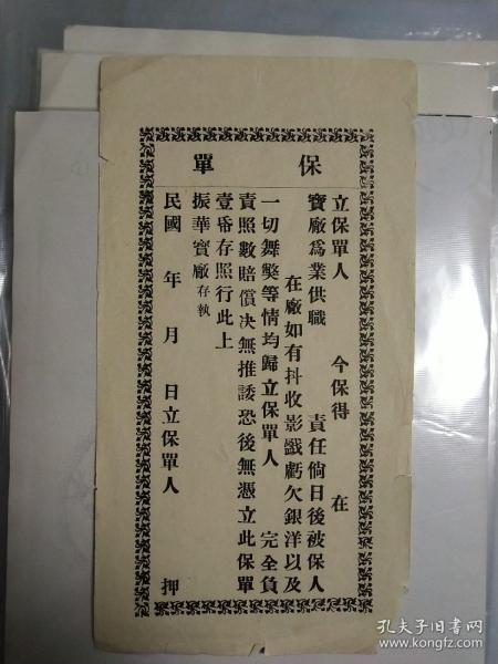 民国 保单(空白未用)【振华寳厂】【24×12.5】