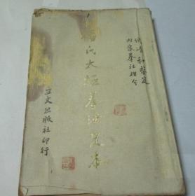 民国武学  《杨氏太极拳法  定本》