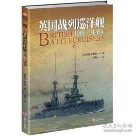 英国战列巡洋舰1905-1920 (塑封)