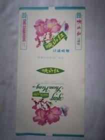 国营延吉卷烟厂映山红烟标