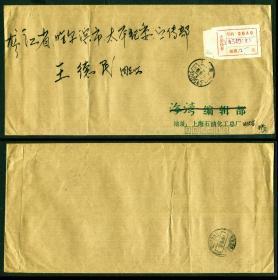 贴4格式大宗快件标签  1989上海实寄封
