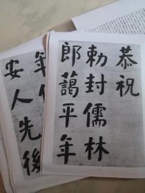 罕见~清何子贞楷书祝寿序(请看品相描述与上图)