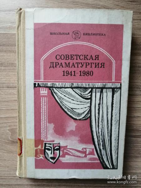 Советская Драматургия 1941-1980    俄文原版:苏联剧本1941-1980(克里姆林宫钟声、俄罗斯人、前线等等)