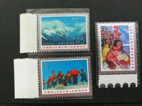 邮票T15中国登山队再次登上珠穆朗玛峰纸张泛黄
