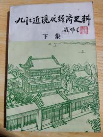 九江近现代经济史料(下集)