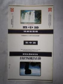 中国烟草总公司贵州省贵定卷烟厂黔中游(黄果树瀑布)