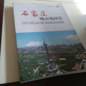 石家庄城市地图集
