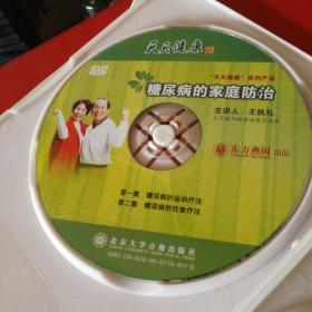 糖尿病的家庭治疗DVD两张 王执礼
