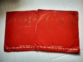 文革唱片  (长征组歌)红军不怕远征难 二张一套!