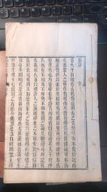 讀禮志疑(1-6卷全,三冊合訂,同治五年正誼堂刻本)