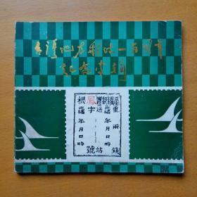 台湾地方邮政一百周年纪念专辑