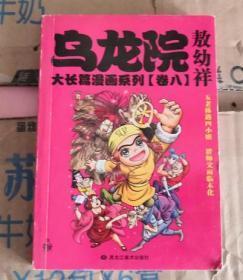 乌龙院大长篇漫画系列 8
