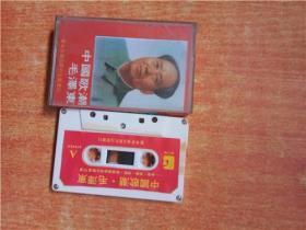 磁带 中国歌潮毛泽东